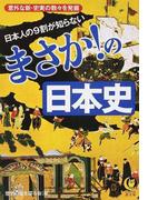 日本人の9割が知らないまさか!の日本史 意外な新・史実の数々を発掘