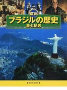 図説ブラジルの歴史 (ふくろうの本)