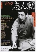 古今亭志ん朝 落語家としての生涯 永久保存版 (KAWADE夢ムック)(KAWADE夢ムック)