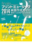 プリントミュージック2014楽譜作成ガイド 基礎から応用までよくわかる finale PRINTMUSIC Windows & Mac