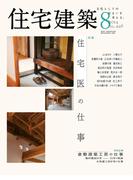 住宅建築2014年8月号(No.446)