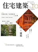 住宅建築2014年10月号(No.447)