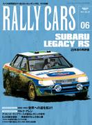 RALLY CARS Vol.6(サンエイムック)