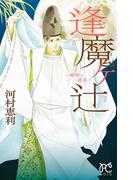 逢魔ヶ辻~晴明と道長~(プリンセス・コミックス)