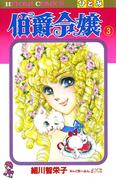 伯爵令嬢 3(ひとみコミックス)