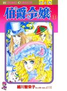 伯爵令嬢 11(ひとみコミックス)