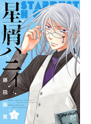 星屑ハニィ 2(プリンセス・コミックス)