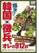 韓国徴兵、オレの912日(impress QuickBooks)