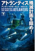 アトランティス殲滅計画を阻め!(下)(SB文庫)
