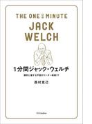 【期間限定価格】1分間ジャック・ウェルチ