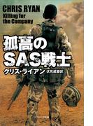 孤高のSAS戦士(SB文庫)