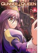 GUNNER QUEEN 復讐の女王陛下2(ヴァルキリーコミックス)