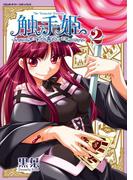 触手姫2(ヴァルキリーコミックス)