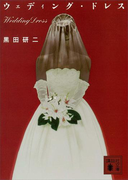 ウェディング・ドレス(講談社文庫)