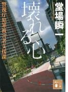 壊れる心 警視庁犯罪被害者支援課(講談社文庫)