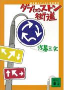 ダブ(エ)ストン街道(講談社文庫)