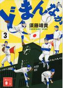 どまんなか(3)(講談社文庫)