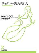 チャタレー夫人の恋人(光文社古典新訳文庫)
