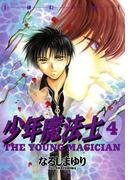 少年魔法士(4)(WINGS COMICS(ウィングスコミックス))