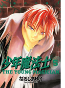 少年魔法士(5)(WINGS COMICS(ウィングスコミックス))