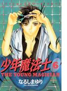 少年魔法士(6)(WINGS COMICS(ウィングスコミックス))