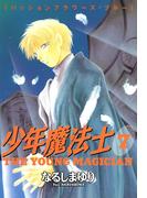 少年魔法士(7)(WINGS COMICS(ウィングスコミックス))