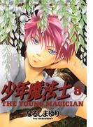 少年魔法士(8)(WINGS COMICS(ウィングスコミックス))