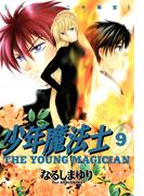 少年魔法士(9)(WINGS COMICS(ウィングスコミックス))