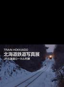 【期間限定価格】TRAIN HOKKAIDO 北海道鉄道写真展 JR北海道ローカル列車