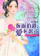 仮面伯爵、愛を忍ぶ(MIRA文庫)