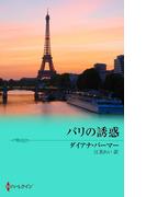 パリの誘惑(ハーレクイン・リクエスト)