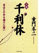 小説 千利休(PHP文庫)