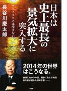 日本は史上最長の景気拡大に突入する