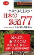 わくわくがとまらない日本の鉄道77(KKロングセラーズ)(KKロングセラーズ)