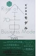 ビジネスモデル全史 (ディスカヴァー・レボリューションズ)(ディスカヴァー・レボリューションズ)