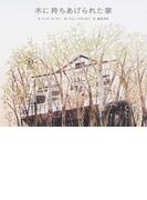 木に持ちあげられた家 (SWITCH LIBRARY)