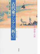 古代東アジアの「祈り」 宗教・習俗・占術 (叢書・文化学の越境)