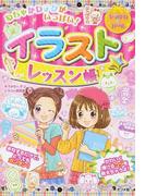 めちゃかわテクがいっぱい!イラスト☆レッスン帳 (キラかわ★ガール)