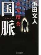 国脈 (ハルキ文庫 公安捜査)(ハルキ文庫)