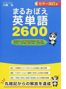 まるおぼえ英単語2600 音声ダウンロード付 カラー改訂版