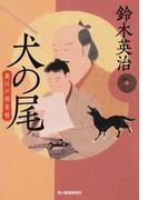 犬の尾 (ハルキ文庫 時代小説文庫 裏江戸探索帖)(ハルキ文庫)