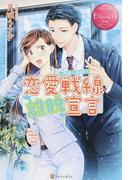 恋愛戦線離脱宣言 JYURI&YAHIRO (エタニティブックス Rouge)(エタニティブックス・赤)