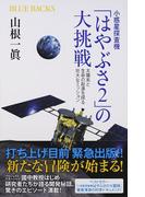 小惑星探査機「はやぶさ2」の大挑戦 太陽系と生命の起源を探る壮大なミッション (ブルーバックス)(ブルー・バックス)