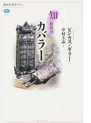 カバラー (講談社選書メチエ 知の教科書)(講談社選書メチエ)