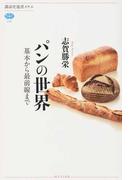 パンの世界 基本から最前線まで (講談社選書メチエ)(講談社選書メチエ)