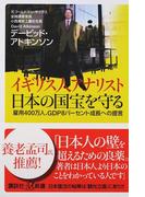 イギリス人アナリスト日本の国宝を守る 雇用400万人、GDP8パーセント成長への提言 (講談社+α新書)(講談社+α新書)