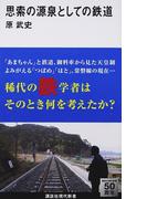 思索の源泉としての鉄道 (講談社現代新書)(講談社現代新書)