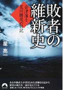 敗者の維新史 会津藩士荒川勝茂の日記 (青春文庫)(青春文庫)