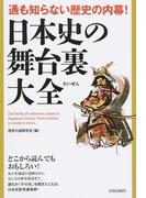 日本史の舞台裏大全 通も知らない歴史の内幕!