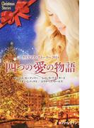四つの愛の物語 クリスマス・ストーリー 2014(クリスマス・ストーリー)